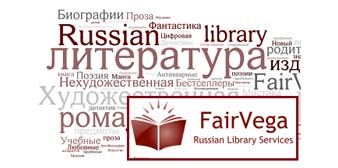 FairVega Russian Library Services