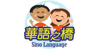 Sino Language & Beyond