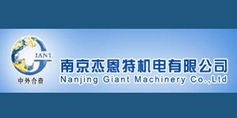 Nanjing GIANT Machinery Co., Ltd.