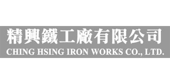 Ching Hsing Iron Works Co., Ltd.